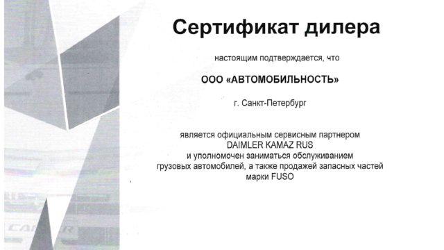 Сертификат FUSO