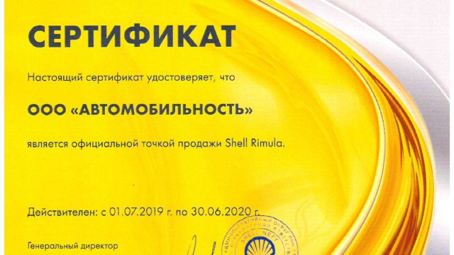 Сертификат SHELL
